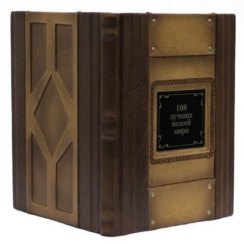 Подарочная книга в кожаном переплете. Ножи мира (фото, вид 1)