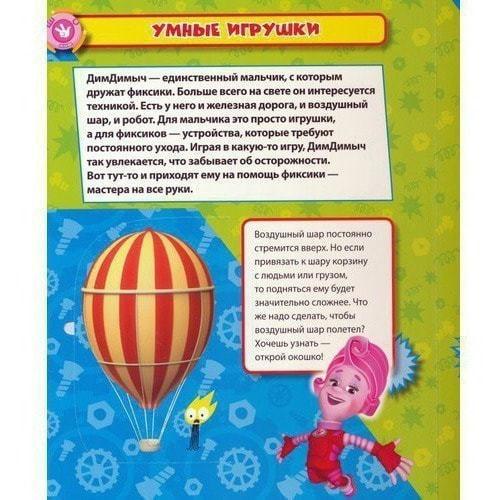 Книжка с окошками. Фиксики. Что внутри? (фото, вид 4)