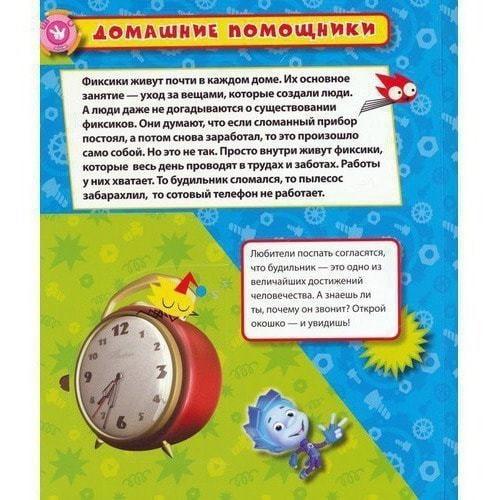 Книжка с окошками. Фиксики. Что внутри? (фото, вид 5)