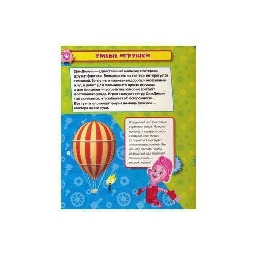 Книжка с окошками. Фиксики. Что внутри? (фото, вид 7)