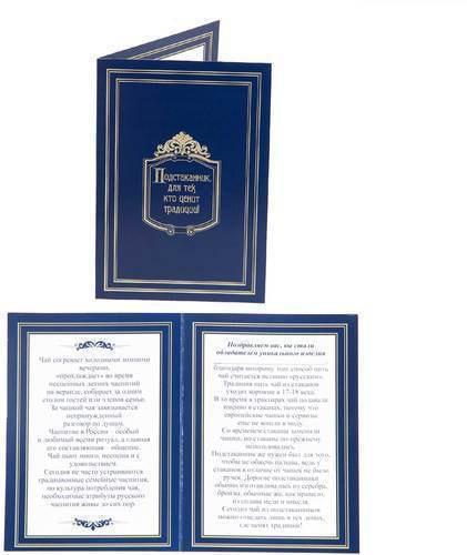 Подарочный набор c 2-мя подстаканниками в шкатулке (6 предметов). Пётр и Екатерина (фото, вид 7)
