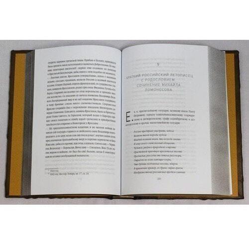 Подарочная книга в кожаном переплете. Михаил Ломоносов. Государство Российское (фото, вид 3)