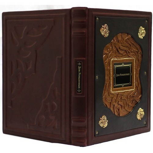 Подарочная книга в кожаном переплете. Дом Романовых (фото, вид 1)