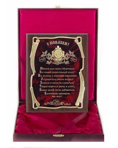Металлическое панно в подарочном футляре с орденом. С Юбилеем 85 лет! (мужчине) (фото, вид 1)