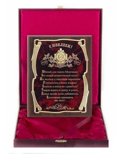 Металлическое панно в подарочном футляре с орденом. С Юбилеем 75 лет! (мужчине) (фото, вид 1)