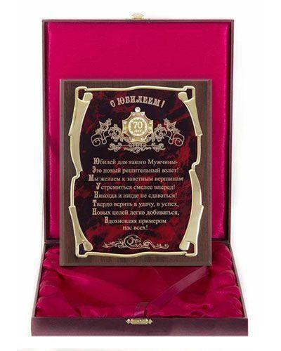 Металлическое панно в подарочном футляре с орденом. С Юбилеем 70 лет! (мужчине) (фото, вид 1)