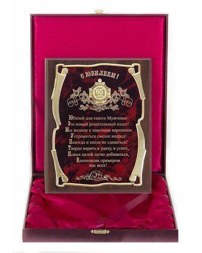 Металлическое панно в подарочном футляре с орденом. С Юбилеем 65 лет! (мужчине) (фото, вид 1)