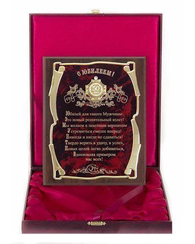 Металлическое панно в подарочном футляре с орденом. С Юбилеем 50 лет! (мужчине) (фото, вид 1)