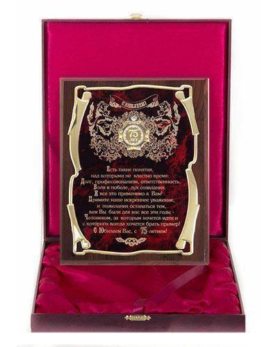 Металлическое панно в подарочном футляре с орденом. Мудрый руководитель. С Юбилеем 75 лет! (фото, вид 1)