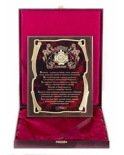 Металлическое панно в подарочном футляре с орденом. С Юбилеем 60 лет! (женщине) (фото, вид 1)