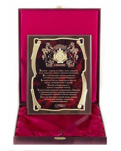 Металлическое панно в подарочном футляре с орденом. С Юбилеем 50 лет! (женщине) (фото, вид 1)