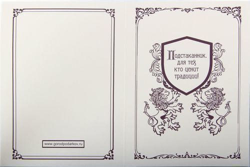 Подарочный набор c позолоченным подстаканником в футляре (3 предмета). Знаки Зодиака. Рыбы (фото, вид 6)