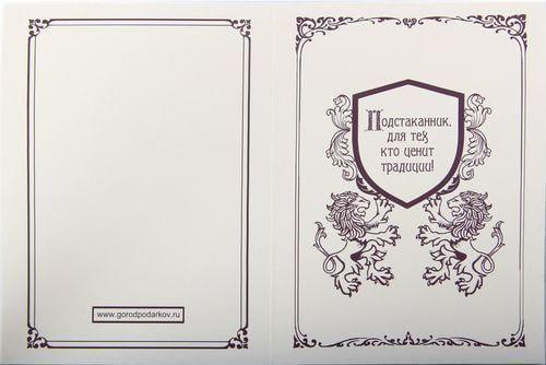 Подарочный набор c позолоченным подстаканником в футляре (3 предмета). Знаки Зодиака. Лев (фото, вид 6)