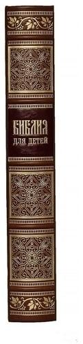 Подарочная книга в кожаном переплете. Библия для детей (фото, вид 4)