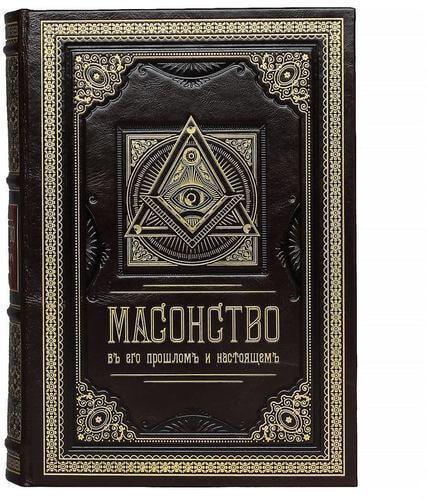 Подарочная книга в кожаном переплете. Масонство в его прошлом и настоящем (фото, вид 1)