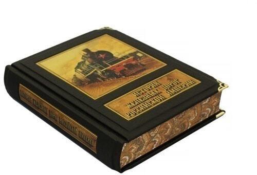 Подарочная книга в кожаном переплете. История железных дорог Российской империи (фото, вид 1)