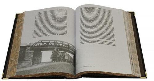Подарочная книга в кожаном переплете. История железных дорог Российской империи (фото, вид 2)