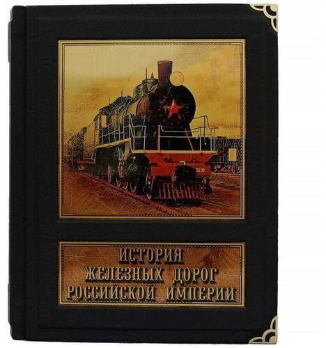Подарочная книга в кожаном переплете. История железных дорог Российской империи (фото, вид 3)