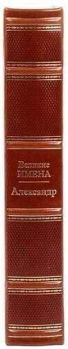 Подарочная книга в кожаном переплете. Великие имена. Александр (фото, вид 2)