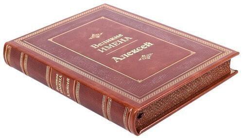 Подарочная книга в кожаном переплете. Великие имена. Алексей (фото, вид 1)