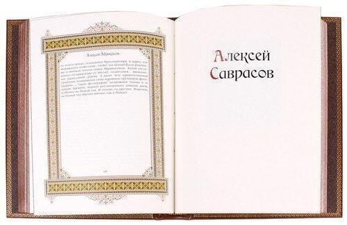 Подарочная книга в кожаном переплете. Великие имена. Алексей (фото, вид 2)