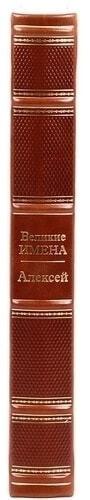 Подарочная книга в кожаном переплете. Великие имена. Алексей (фото, вид 3)