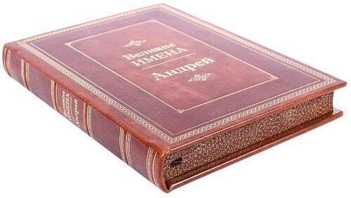 Подарочная книга в кожаном переплете. Великие имена. Андрей (фото, вид 1)