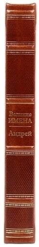 Подарочная книга в кожаном переплете. Великие имена. Андрей (фото, вид 3)