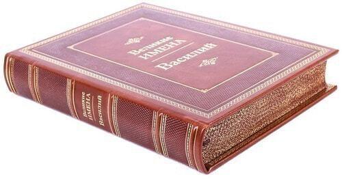 Подарочная книга в кожаном переплете. Великие имена. Василий (фото, вид 1)