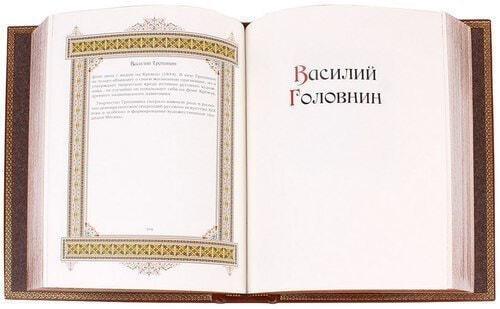 Подарочная книга в кожаном переплете. Великие имена. Василий (фото, вид 2)