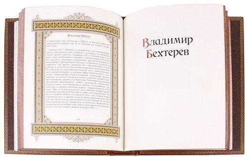 Подарочная книга в кожаном переплете. Великие имена. Владимир (фото, вид 2)