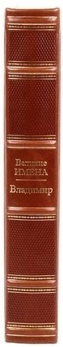 Подарочная книга в кожаном переплете. Великие имена. Владимир (фото, вид 3)
