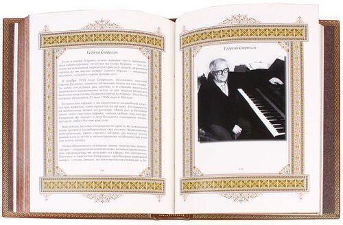 Подарочная книга в кожаном переплете. Великие имена. Георгий (фото, вид 1)
