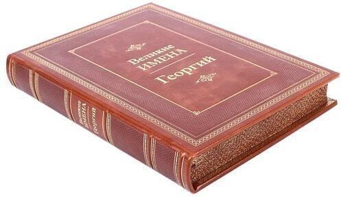 Подарочная книга в кожаном переплете. Великие имена. Георгий (фото, вид 2)