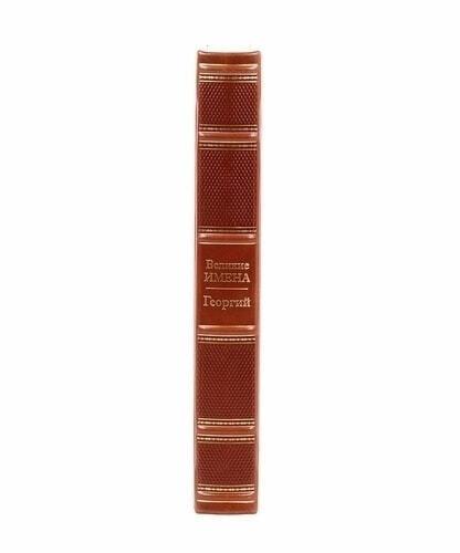 Подарочная книга в кожаном переплете. Великие имена. Георгий (фото, вид 3)