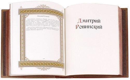 Подарочная книга в кожаном переплете. Великие имена. Дмитрий (фото, вид 1)
