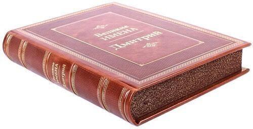 Подарочная книга в кожаном переплете. Великие имена. Дмитрий (фото, вид 2)