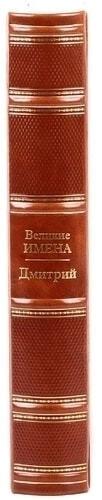 Подарочная книга в кожаном переплете. Великие имена. Дмитрий (фото, вид 3)