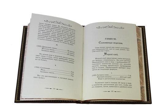 Подарочная книга в кожаном переплете. Книга знаний или 300 способов разбогатеть (фото, вид 2)