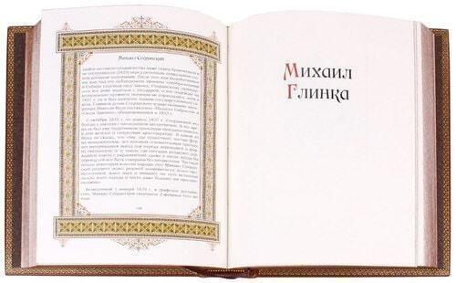 Подарочная книга в кожаном переплете. Великие имена. Михаил (фото, вид 2)