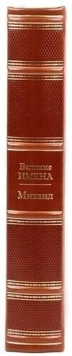 Подарочная книга в кожаном переплете. Великие имена. Михаил (фото, вид 3)