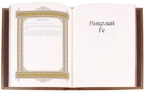 Подарочная книга в кожаном переплете. Великие имена. Николай (фото, вид 1)