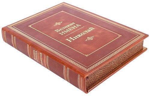 Подарочная книга в кожаном переплете. Великие имена. Николай (фото, вид 2)