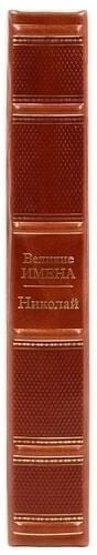 Подарочная книга в кожаном переплете. Великие имена. Николай (фото, вид 3)