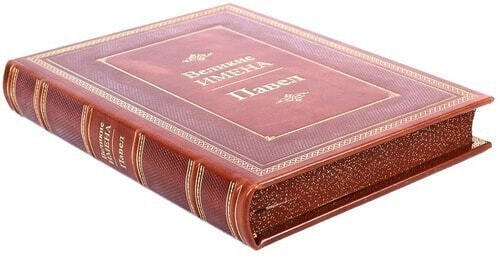 Подарочная книга в кожаном переплете. Великие имена. Павел (фото, вид 1)