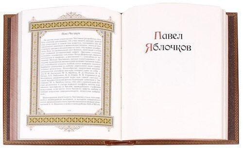 Подарочная книга в кожаном переплете. Великие имена. Павел (фото, вид 2)