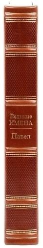 Подарочная книга в кожаном переплете. Великие имена. Павел (фото, вид 3)