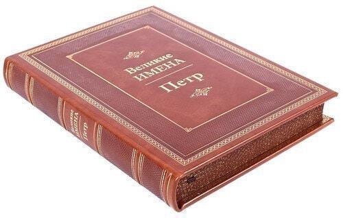 Подарочная книга в кожаном переплете. Великие имена. Петр (фото, вид 1)