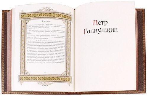 Подарочная книга в кожаном переплете. Великие имена. Петр (фото, вид 2)