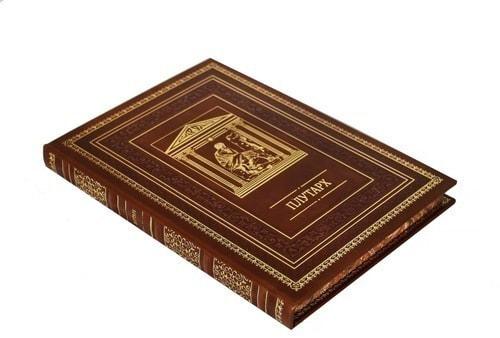 Подарочная книга в кожаном переплете. Плутарх. Наставления о государственных делах (фото, вид 1)